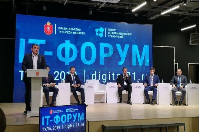 В Тульской области прошел IT-форум, участников встречал губернатор