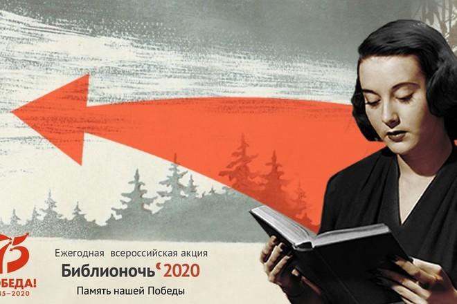Туляки будут участвовать во всероссийском онлайн-марафоне «Библионочь-2020»