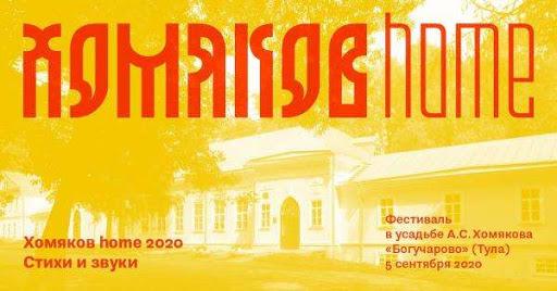В Туле пройдет творческий фестиваль публицистики и поэзии