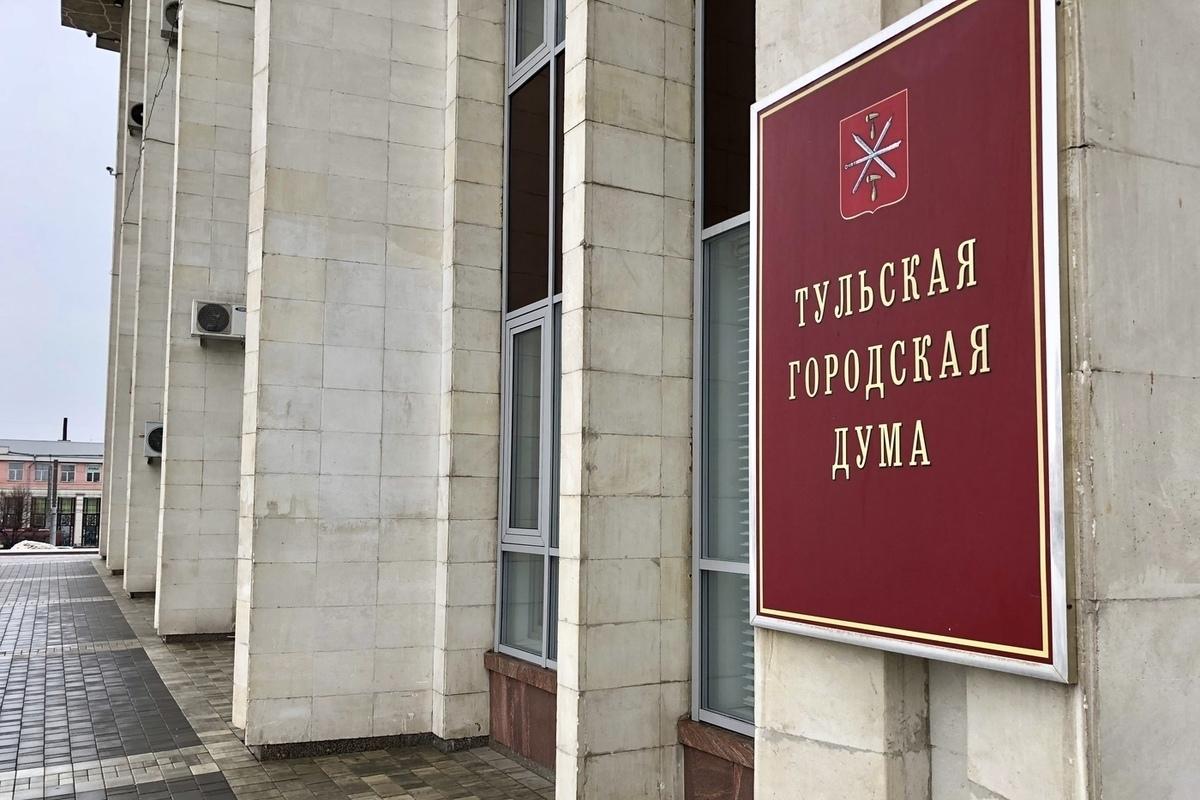 Депутаты Тульской городской Думы обсудили результаты работы за 2020 год