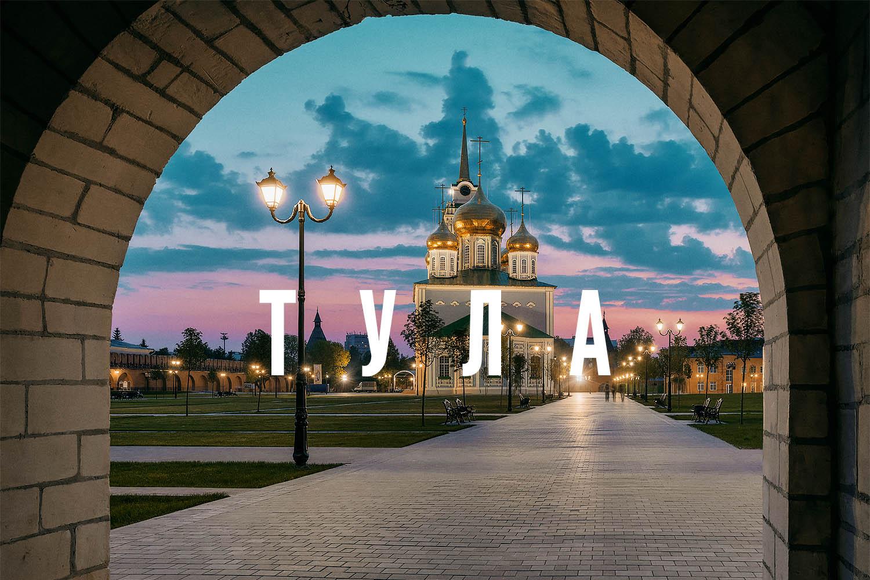 Тула стала одним из двадцати наиболее привлекательных для семейных путешествий мест